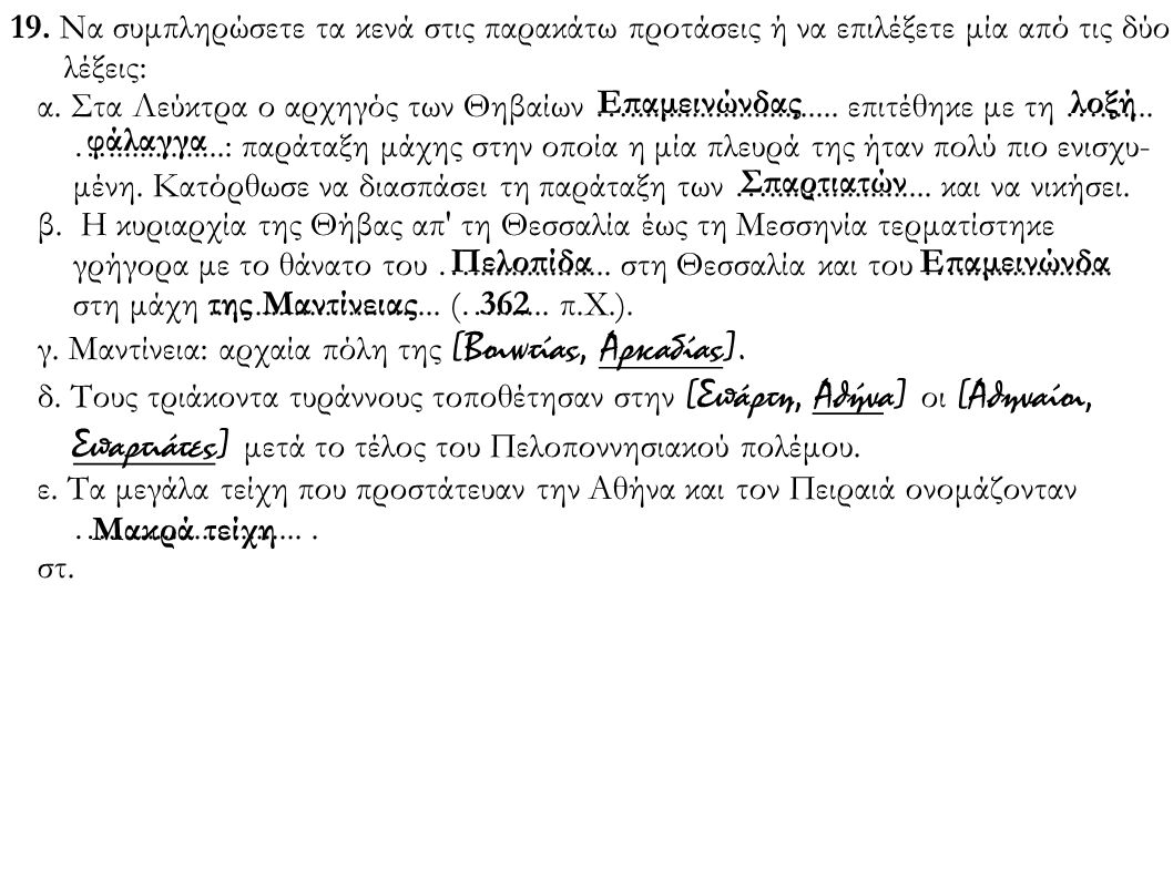 Σπαρτιάτες] μετά το τέλος του Πελοποννησιακού πολέμου.